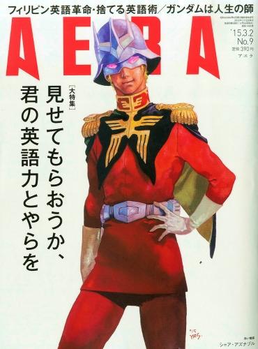 AERA (アエラ)2015年 3月 2日号