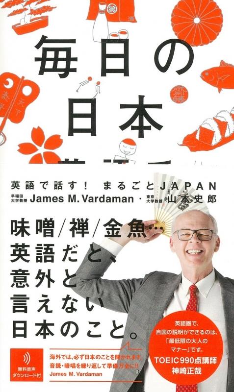 毎日の日本 英語で話す!まるごとJAPAN