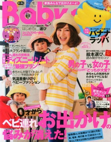 Baby-mo (ベビモ)2015年 4月号