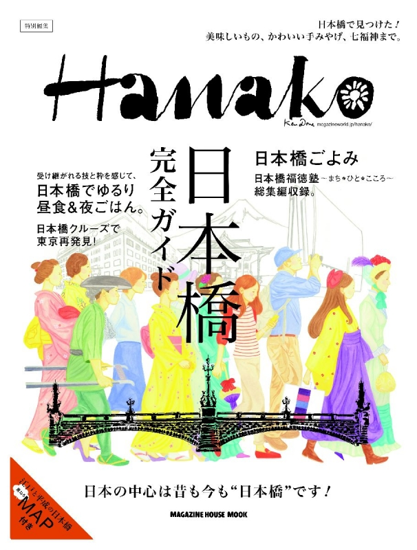 Hanako特別編集日本橋完全ガイド