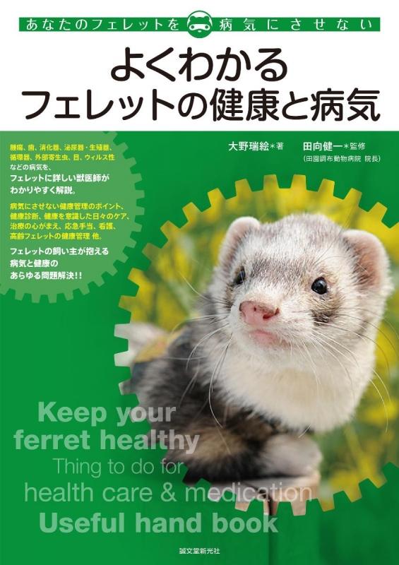 よくわかるフェレットの健康と病気 あなたのフェレットを病気にさせない