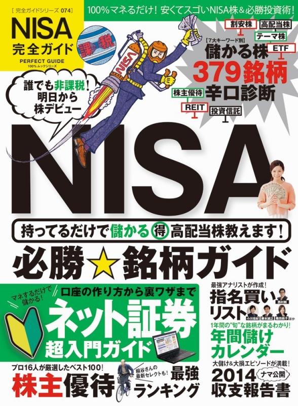 Nisa完全ガイド 晋遊舎100%ムックシリーズ