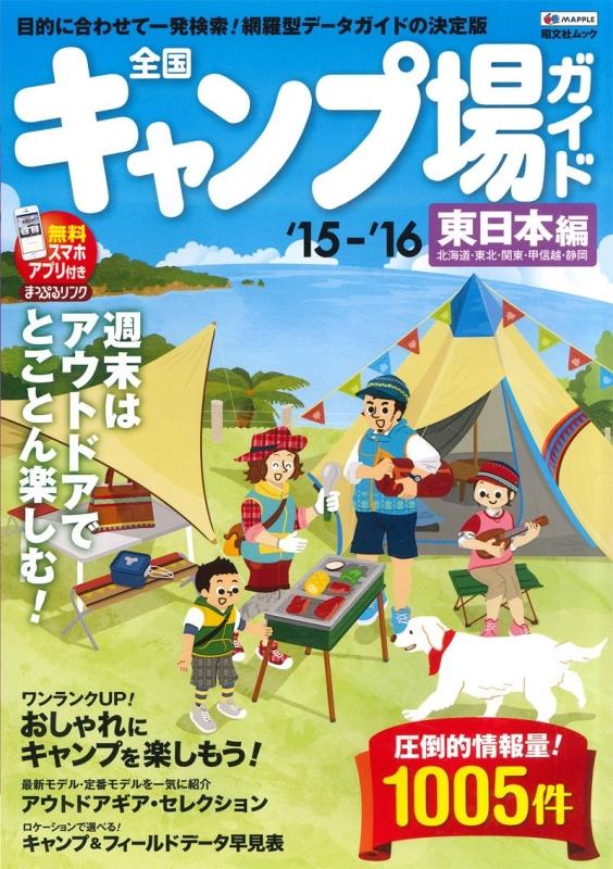 全国キャンプ場ガイド 東日本編 '15-'16 昭文社ムック