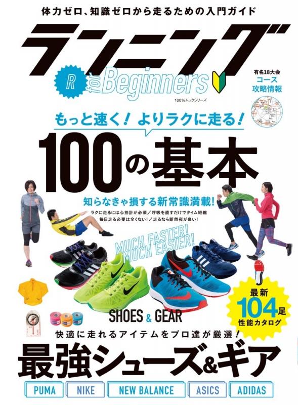 ランニングfor Beginners 晋遊舎100%ムックシリーズ