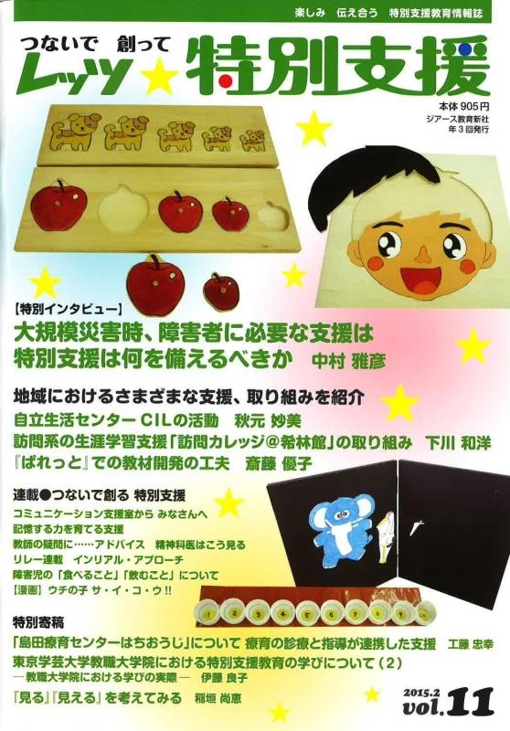 レッツ★特別支援 つないで創って Vol.11(2015.2)