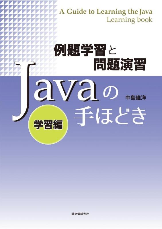 Javaの手ほどき 学習編 例題学習と問題演習