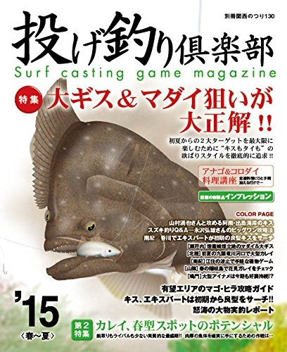 投げ釣り倶楽部 '15 春-夏 別冊関西のつり