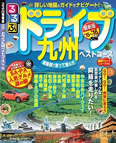 るるぶドライブ九州ベストコース '15-'16 るるぶ情報版