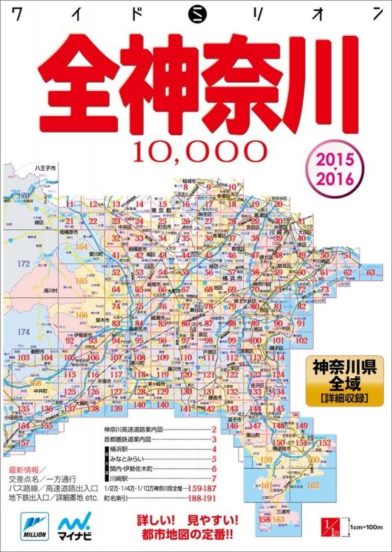 全神奈川10000市街道路地図 2015‐2016 ワイドミリオン