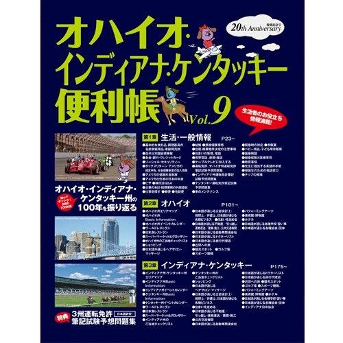 オハイオ・インディアナ・ケンタッキー便利帳 Vol.9 The Benri-cho Series