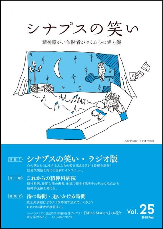 シナプスの笑い 精神障がい体験者がつくる心の処方箋 Vol.25