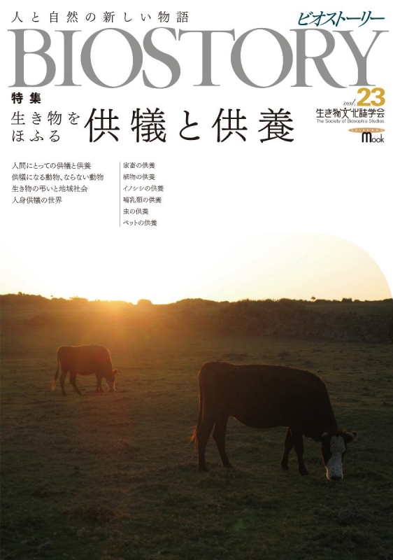 Biostory Vol.23 人と自然の新しい物語