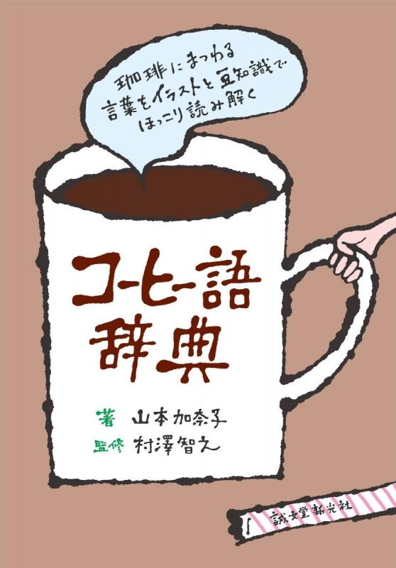 コーヒー語辞典 珈琲にまつわる言葉をイラストと豆知識でほっこり