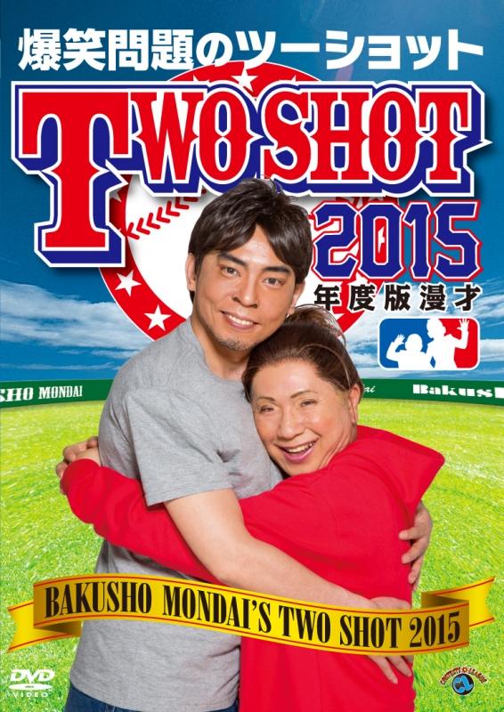 2015年度版 漫才 爆笑問題のツーショット 〜2014年総決算〜
