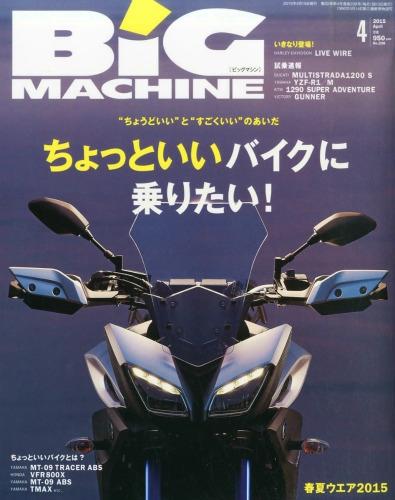Big Machine (ビッグマシン)2015年 4月号