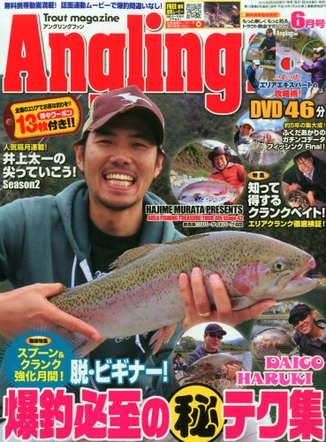 Angling Fan (アングリング ファン)2015年 6月号