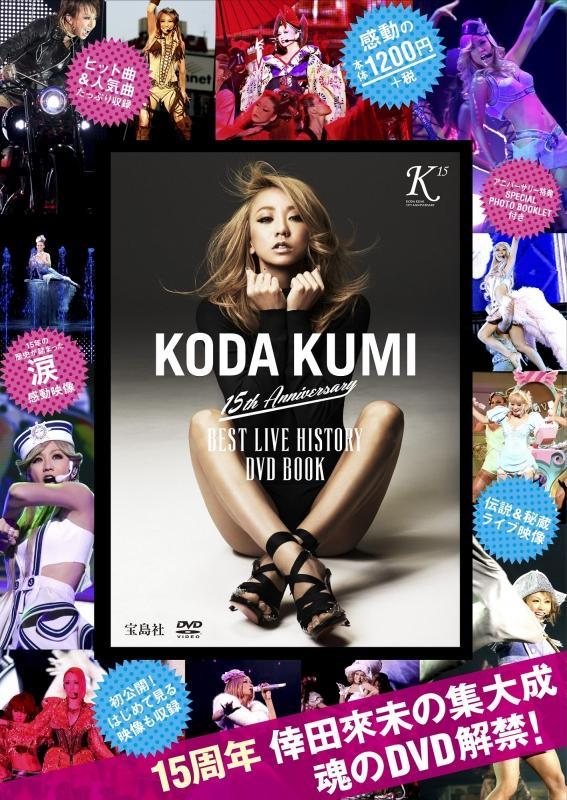 KODA KUMI 15th Anniversary BEST LIVE HISTORY DVD BOOK