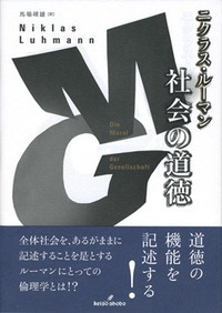 社会の道徳 : ニクラス・ルーマン | HMV&BOOKS online - 9784326602780