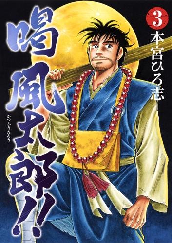 喝 風太郎!! 3 ヤングジャンプコミックス