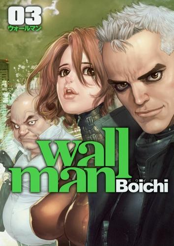 Wallman-ウォールマン-3 ヤングジャンプコミックス
