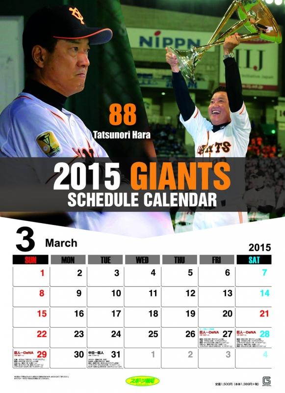 ジャイアンツ スケジュールカレンダー 2015
