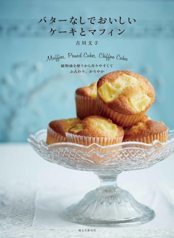 バターなしでおいしいケーキとマフィン 植物油を使うから作りやすくてふんわり、かろやか