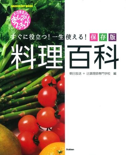 上沼恵美子のおしゃべりクッキング料理百科 ヒットムックおしゃべりクッキングシリーズ