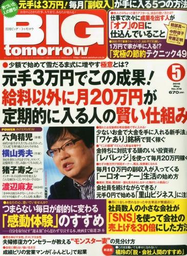 Big Tomorrow (ビッグ・トゥモロウ)2015年 5月号