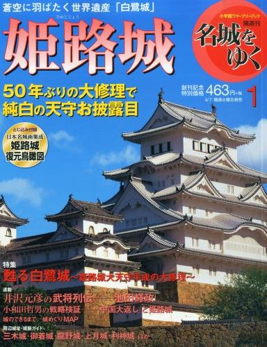 隔週刊 名城をゆく 創刊号