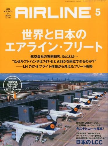 Air Line (エアライン)2015年 5月号