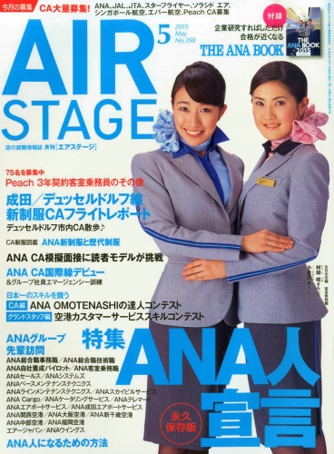 Air Stage (エアステージ)2015年 5月号