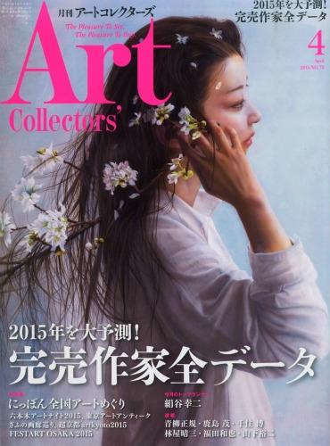 Art Collectors (アートコレクターズ)2015年 4月号