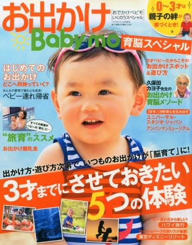 Baby-mo (ベビモ)2015年 5月号増刊