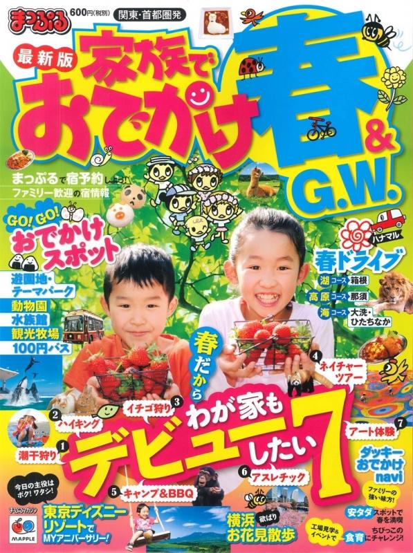 まっぷる 関東・首都圏発 家族でおでかけ 春&GW号 マップルマガジン
