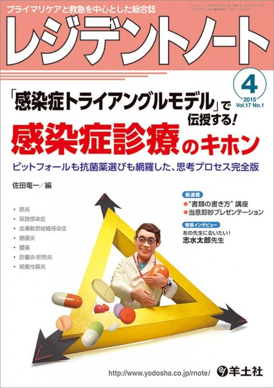 レジデントノート プライマリケアと救急を中心とした総合誌 Vol.17 No.1(2015.4)