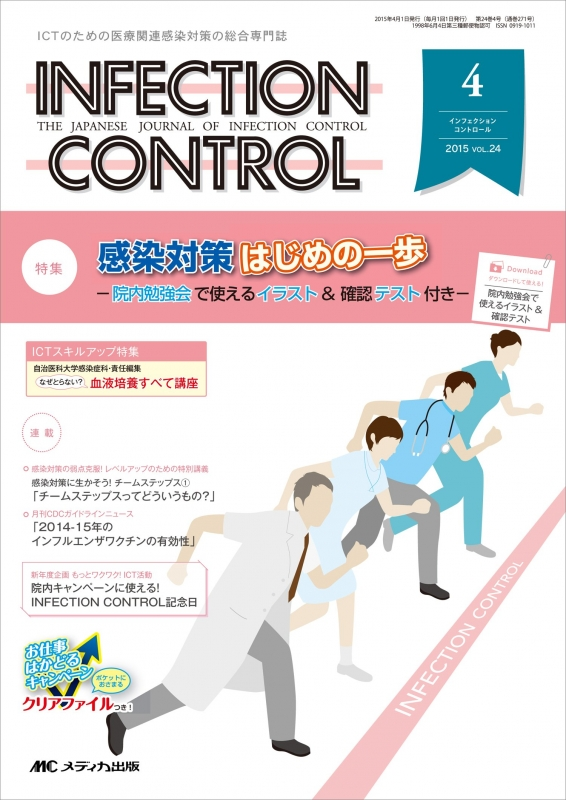 Infection Control 24-4