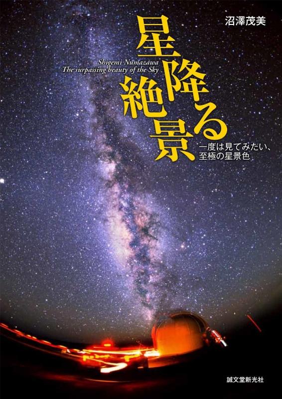 星降る絶景 一度は見てみたい、至極の星景色