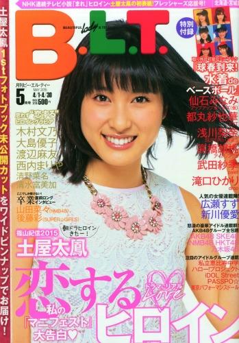 B.L.T.北海道・宮城版 2015年 5月号