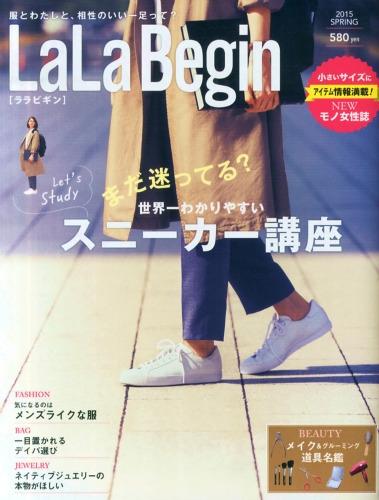 Lala Begin (ララビギン)Spring Begin 2015年 5月号増刊