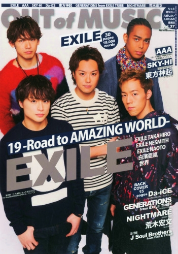 MUSIQ? SPECIAL OUT of MUSIC Vol.37 2015年 05月号
