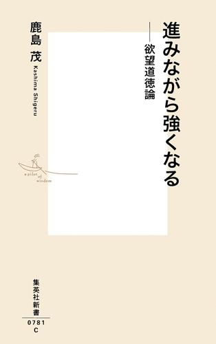 進みながら強くなる 欲望道徳論 集英社新書