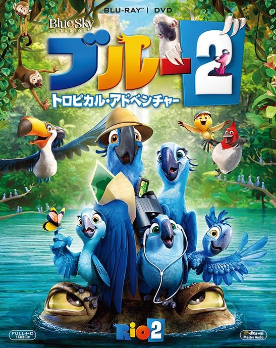 ブルー2 トロピカル・アドベンチャー 2枚組ブルーレイ&DVD〔初回生産限定〕