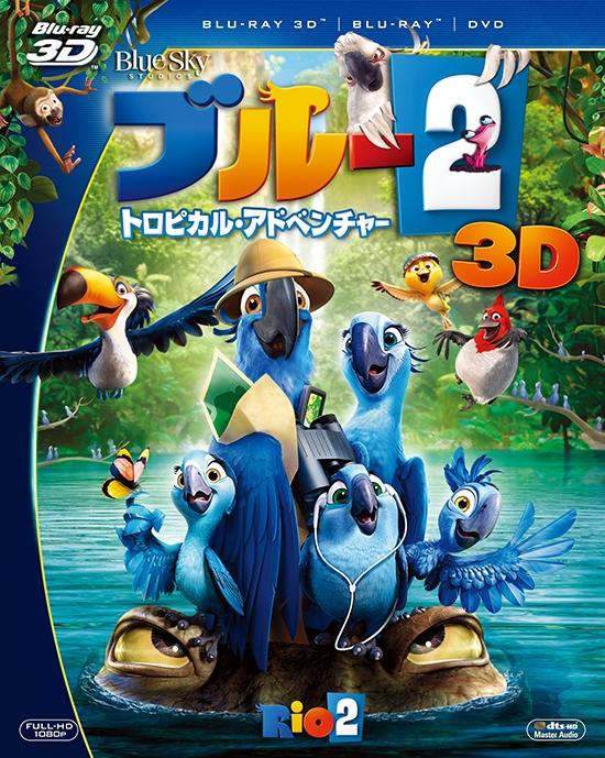 ブルー2 トロピカル・アドベンチャー 3枚組3D・2Dブルーレイ&DVD〔初回生産限定〕