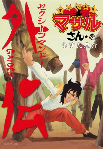 すごいよ!!マサルさん 1 セクシーコマンドー外伝 集英社文庫コミック版