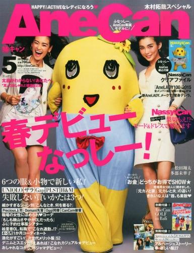 AneCan (アネキャン)2015年 5月号