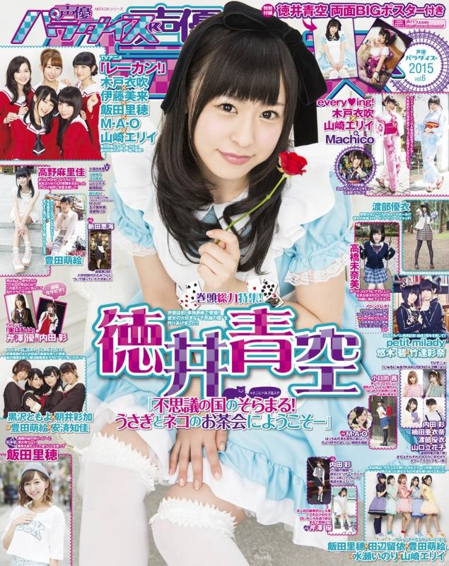 声優パラダイスR Vol.6 AKITA DXシリーズ
