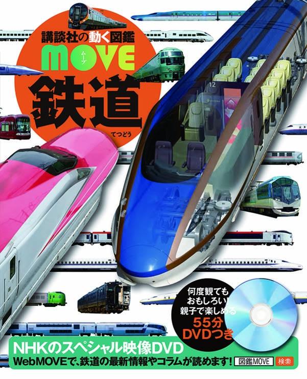鉄道 講談社の動く図鑑 MOVE