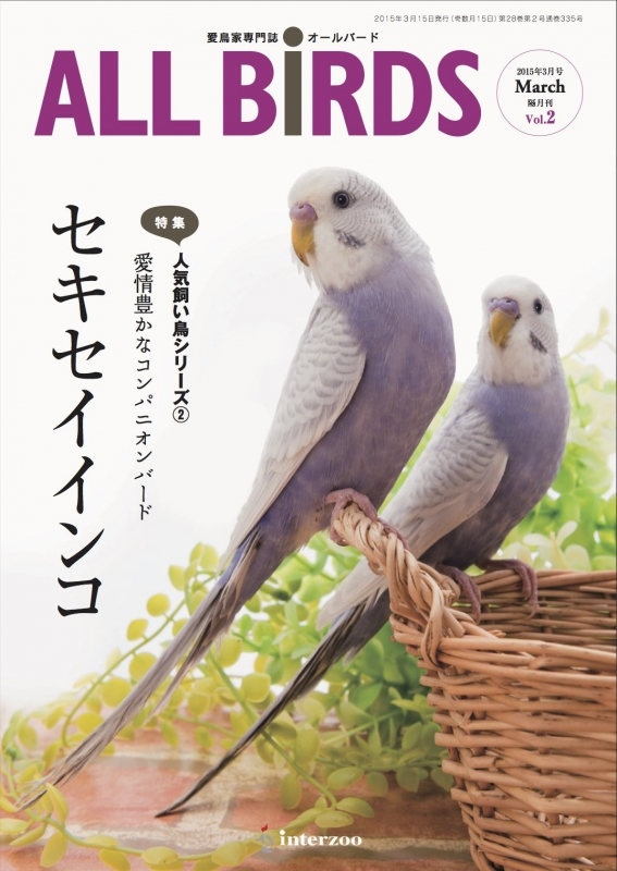 All Birds Vol.2 2015