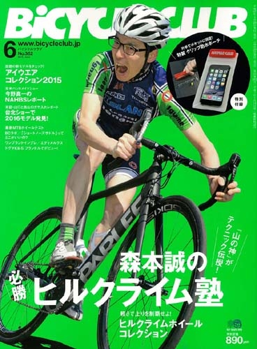 Bicycle Club (バイシクル クラブ)2015年 6月号
