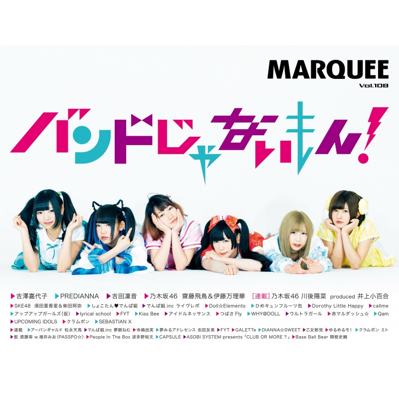 MARQUEE Vol.108